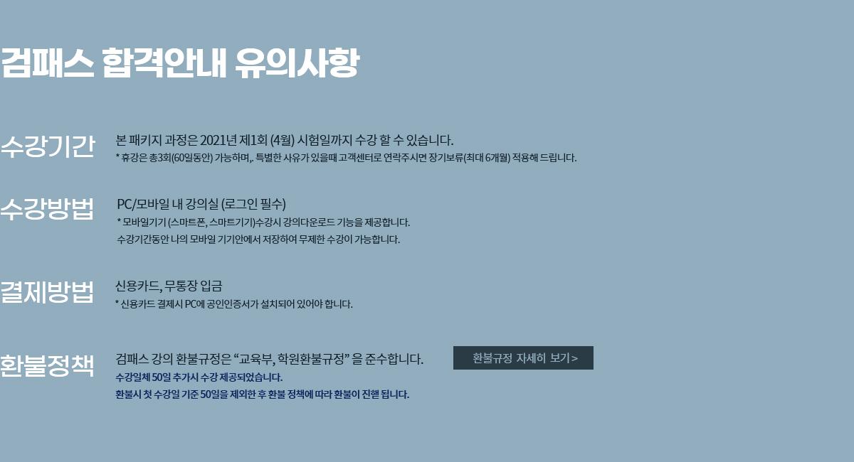검패스 초보자 검정고시 스타트팩 무료강의
