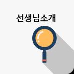 선생님 소개